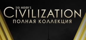 Купить Sid Meier's Civilization V: The Complete Edition