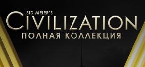 Купить Sid Meier's Civilization V: The Complete Edition