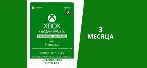 Купить Карта оплаты Xbox Game Pass на 3 месяца