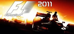 Купить F1 2011
