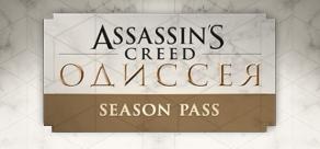 Купить Assassin's Creed Odyssey - Season Pass