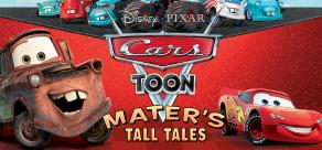 Купить Cars Toon: Mater's Tall Tales