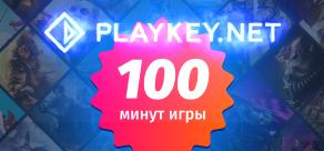 Playkey 100 минут игры
