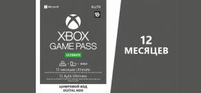Купить Карта оплаты Xbox Game Pass Ultimate на 12 месяцев