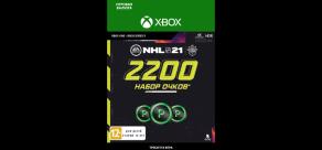 Купить NHL™ 21 (Xbox). NHL™ 21: 2200 Points (Xbox)