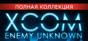 Купить XCOM: Enemy Unknown - The Complete Edition