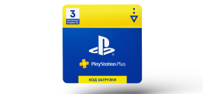 Купить PlayStation®Plus 3-месячная подписка: Карта оплаты