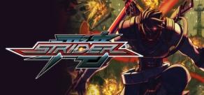 Купить Strider