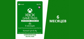 Купить Карта оплаты Xbox Game Pass на 6 месяцев