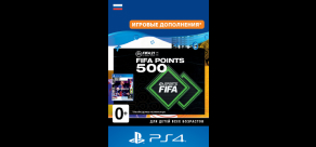 Купить FIFA 21 ULTIMATE TEAM 500 FIFA POINTS (PS4 Sony)