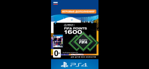 Купить FIFA 21 ULTIMATE TEAM 1600 FIFA POINTS (PS4 Sony)