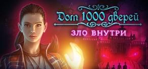 Купить House of 1000 Doors: Evil Inside
