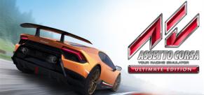 Купить Assetto Corsa - Ultimate Edition