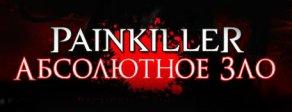 Купить Painkiller Recurring Evil