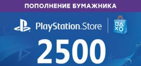 Купить Playstation Store. Пополнение бумажника: Карта оплаты 2500 руб.