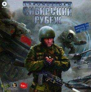 Купить Chronostorm: Сибирский Рубеж