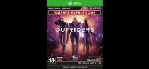 Купить Outriders: Day One Edition (Xbox)